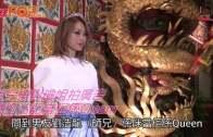 (粵)祖兒樂與瓊姐拍廣告  爆劉浩龍當佢係Cream