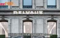 (粵)Delvaux 唯美皮藝始自1829