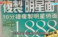 (港聞)DR sell抵抗力弱熟客  16萬療程有1.2萬佣