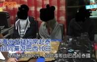 (港聞)販毒少女疑經常赴泰  fb招同黨遊巴西10日