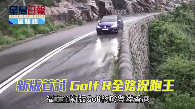 新版首試 Golf R全路況跑王