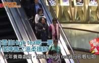 (粵)白雪仙High tea眠一眠 世侄陳善之溫柔護航