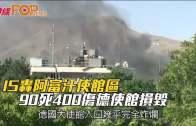 (粵)IS轟阿富汗使館區  90死400傷德使館損毀