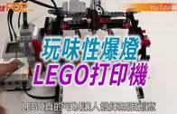 (粵)玩味性爆燈 LEGO 打印機