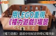 (粵)用LEGO重現《權力遊戲》場景