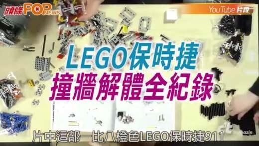 (粵)LEGO保時捷撞墻解體全紀錄