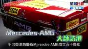 (粵)Mercedes-AMG 大師訪港