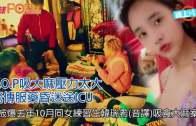 (粵)T.O.P吸大麻壓力太大  驚傳服藥昏迷送ICU