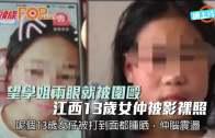 望學姐兩眼就被圍毆  江西13歲女仲被影裸照