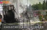 德旅巴撼貨車起火 17人或被困活活燒死