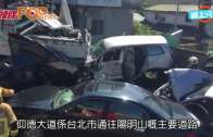 水泥車落斜爆撞22車 台灣陽明山4死9傷