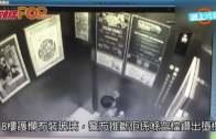 長沙頑童抱2歲女入lift獨上18樓後墮樓亡