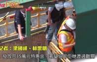 紅磡中電地盤奪命 3工人墮坑不治