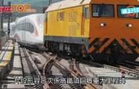 高鐵列車運港過程曝光最高時速逾300公里