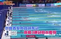 世錦賽擊敗賀頓奪冠 孫楊3連冠拍水慶祝
