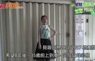 《愛‧回家》蔣家旻  定下35歲前置業目標