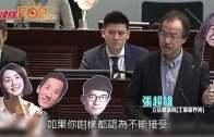 財委會審36億教育撥款  張超雄站立抗議DQ被逐