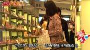 官晶華笑買健康食品  53歲依然美艷