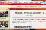 劉曉波肝癌無起色 司法局:邀海外專家