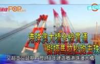 港珠澳大橋全線貫通 擬搞馬拉松跑去珠海