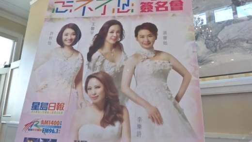 忘不了您:李樂詩、王馨平、許秋怡、湯寶如歌迷簽名會精彩花絮