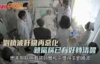 劉曉波肝臟再惡化  家屬稱已有好轉清醒