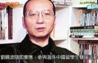 由中文老師到民運領袖 劉曉波民運一生