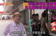 梅媽撐拐杖搵新竇  斥白韻琹拒租唔賠錢