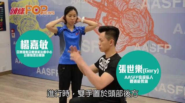 大師教路第五課:  改善肩部疼痛