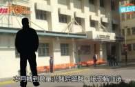 全球首宗輸血感染  日本腦炎男病人命危