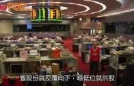 陸羽仁:警惕老千股  香港監管上市約束不足