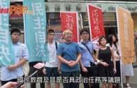 團體批蔡若蓮不敢對話  ˝無力任教育局副局長˝