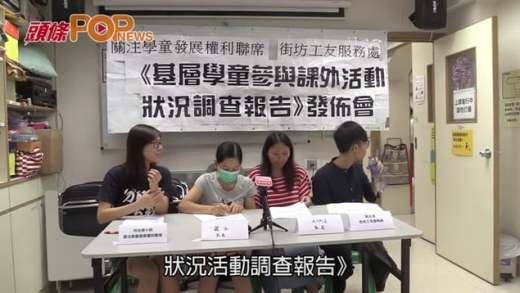 6成家長無錢報興趣班  自責怕影響子女升學