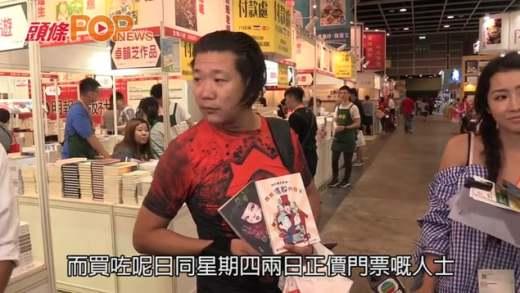 頭位市民清晨6點排隊  書展料花千元買小說