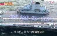 遼寧艦抵港獨特問候  700官兵排˝香港你好˝