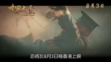 革命起義 《建軍大業》8月3日上映