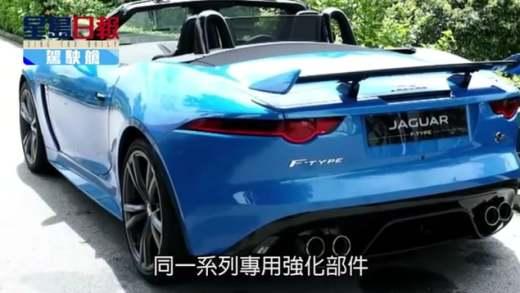 積架F-Type SVR  勁跑藍神