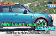 MINI Countryman SE 混燃新旗艦