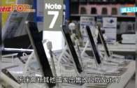 三星周五推改良版Note 7 南韓定價平初版三成