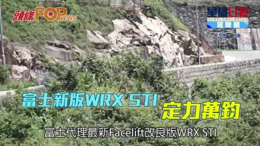 富士新版WRX STI  定力萬鈞