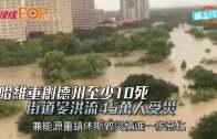 哈維重創德州至少10死 街道變洪流45萬人受災