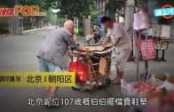 北京人瑞107歲伯伯  推車擺檔好精神