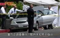 洛杉磯領事館開18槍 六旬中國漢吞槍亡