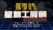 (粵)2017星島工展會-今年更瘋狂