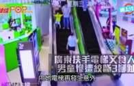 廣東扶手電梯又食人  男童慘遭絞斷3腳趾