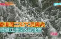 香港周二32℃見陽光 黑龍江漠河8月飛雪