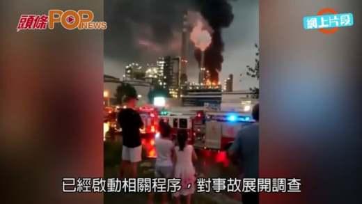 中石油大連化工廠大火  燃燒3小時冇人傷亡