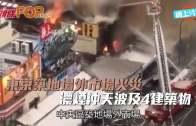 東京築地場外市場火災  濃煙沖天波及4建築物