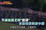 不滿施壓北韓˝齋講˝  美擬經濟制裁中國