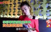 李彩華返香港出寫真  買名牌買到笑
